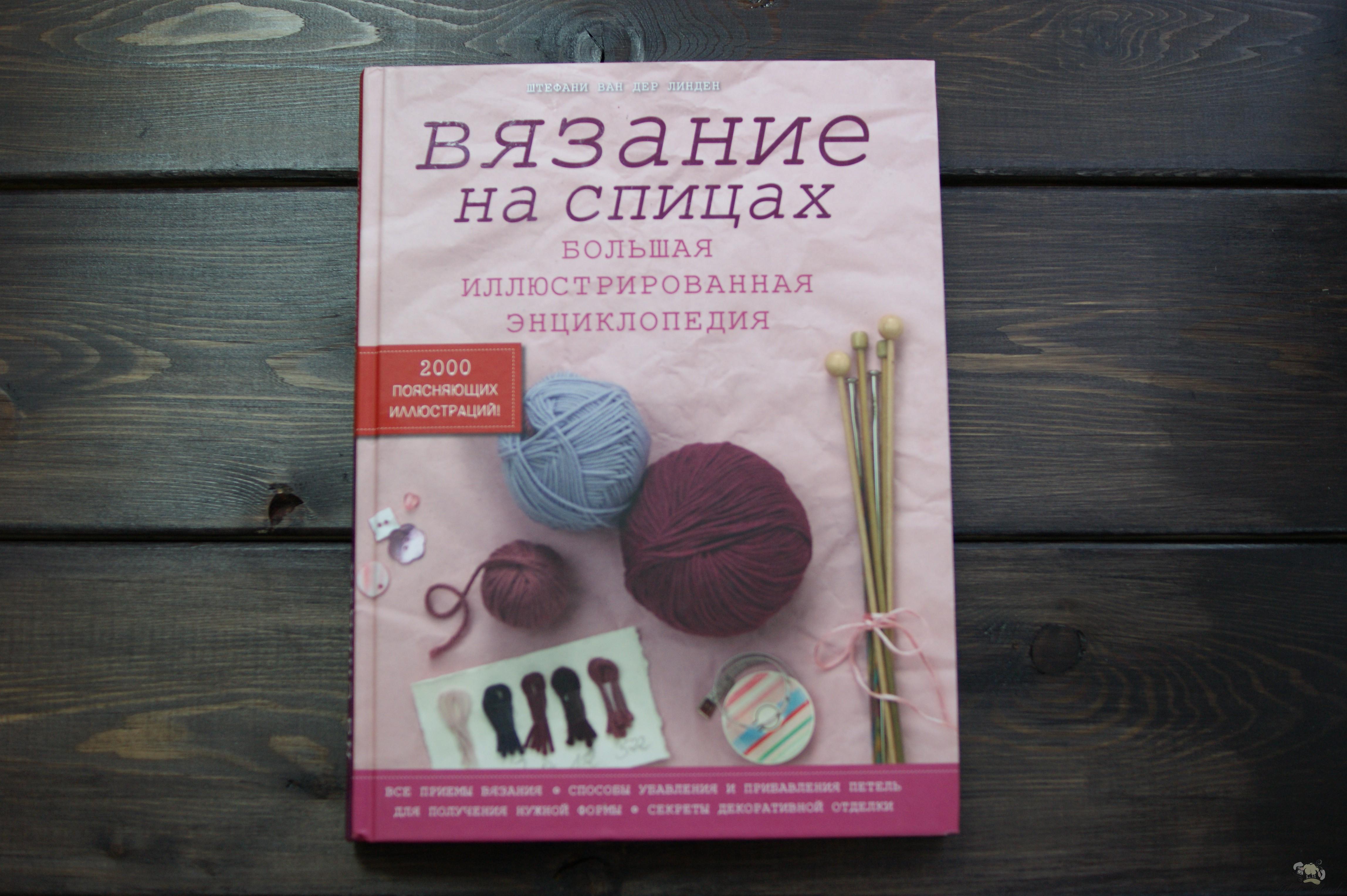 Энциклопедия вязания 61